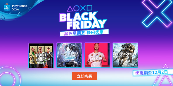 PS Store黑五限时特惠